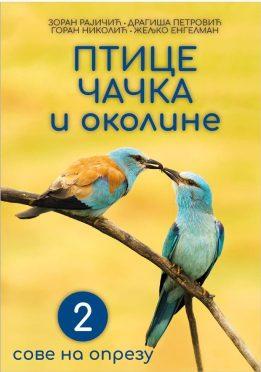 2. књига